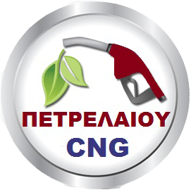 Production Image for CNG/Πετρελαίου